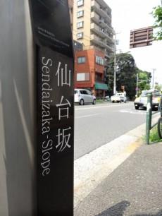 エクセルハイツ大井仙台坂 仙台坂