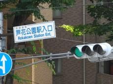 パークアベニュー芦花公園 周辺環境