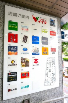フジタ関口マンション 江戸川橋駅