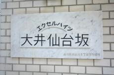 エクセルハイツ大井仙台坂 館銘板