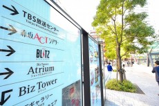 赤坂タワーレジデンス 周辺