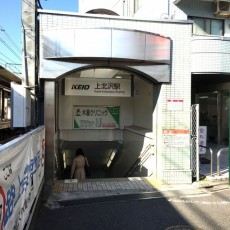上北沢ハイネスコーポ 上北沢駅