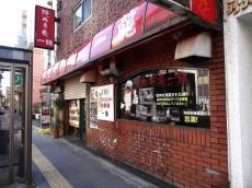 オリエンタル新大塚コーポラス 1階店舗