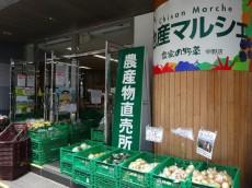 宮園コーポ 農産物直売所