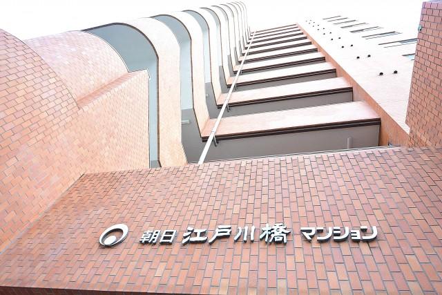 朝日江戸川橋マンション 外観