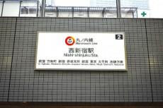 サンローゼ新宿 西新宿駅