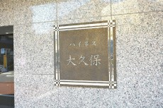 ハイネス大久保 館銘板