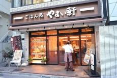サンローゼ新宿 飲食店