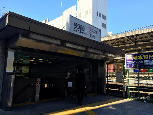 ファミール荻窪 荻窪駅