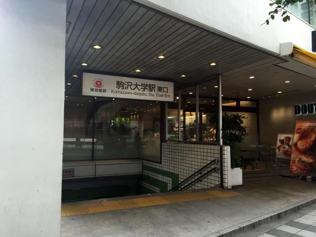 野沢ビューグリーン 駒沢大学駅