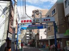 中目黒マンション 商店街