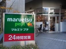 東池袋ハイツ弐番館 マルエツプチ