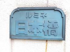 ルミネ日本橋 館銘板