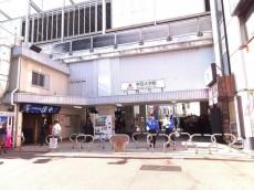 グランドメゾン碑文谷 学芸大学駅