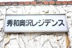 秀和奥沢レジデンス 館銘板