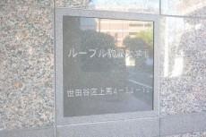 ルーブル駒沢大学Ⅱ 館銘板