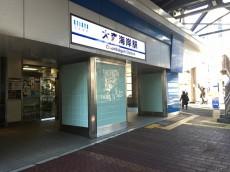 東京マスタープレイス 大森海岸駅