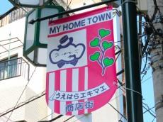 レヂオンス大山 上原駅前商店街