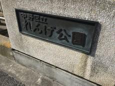 カサベルド富士見 周辺環境