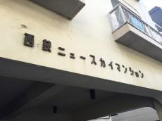 西荻ニュースカイマンション 館名表記
