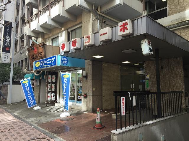 赤坂コーポ エントランス