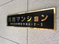 日興マンション新中野 館名板