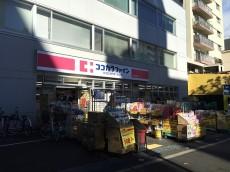 日興マンション新中野 周辺環境