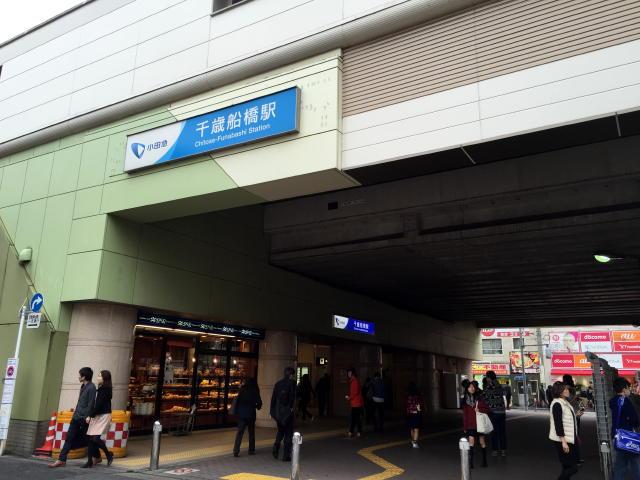 砧公園ヒミコマンション 千歳船橋駅