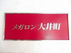メガロン大井町 館銘板