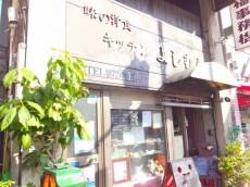 上野ロイヤルハイツ 洋食屋