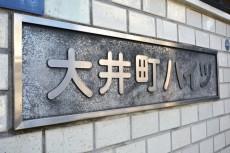 大井町ハイツ 館銘板