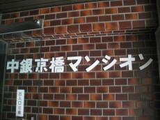 中銀京橋マンシオン館名表示