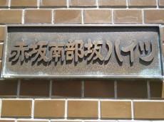 赤坂南部坂ハイツ 館銘板