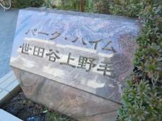 パークハイム世田谷上野毛 館銘板