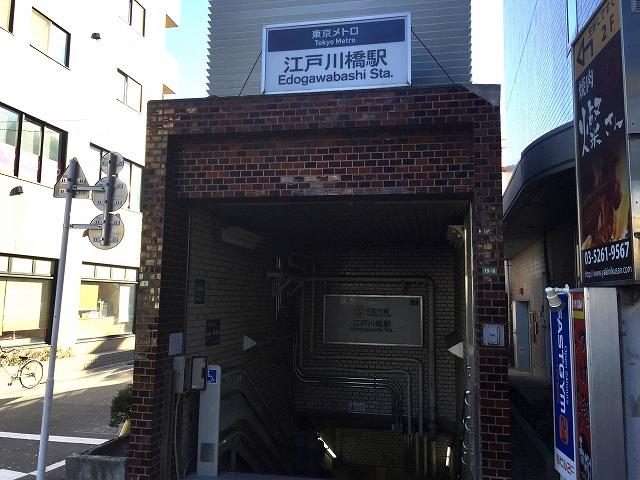 グリーンキャピタル神楽坂 江戸川橋駅