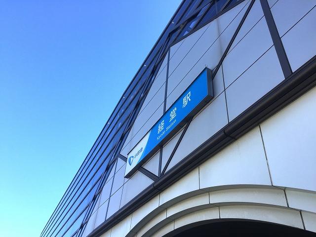 赤堤スカイマンション 経堂駅