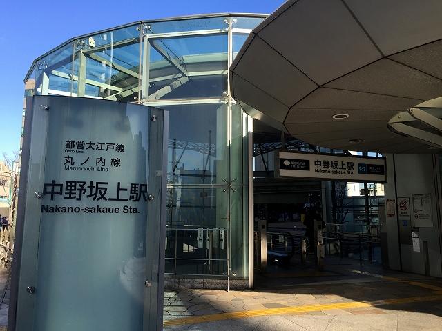 ル・リオン中野坂上 中野坂上駅