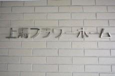上馬フラワーホーム 館名オブジェ
