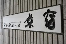 シャンボール原宿 館銘板
