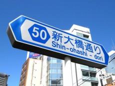中銀京橋マンシオン 新大橋通り