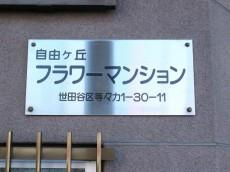 自由ヶ丘フラワーマンション 館銘板