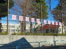 キクエイパレス上野毛 小学校