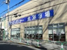キクエイパレス上野毛 スーパー