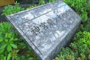 神宮前シティハウス 館銘板