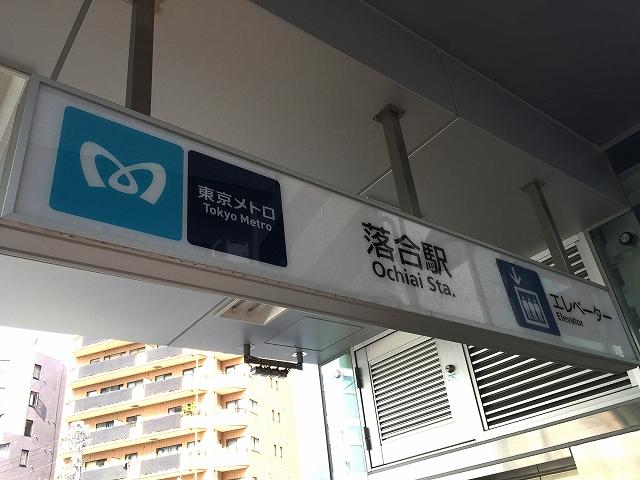 ライオンズマンション北新宿 落合駅
