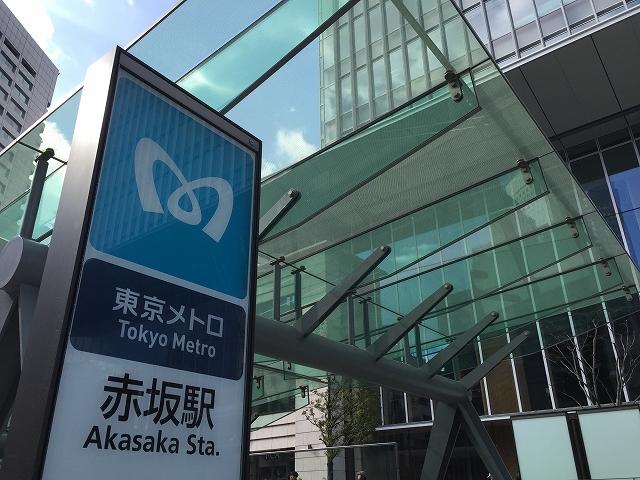赤坂ハイツ 赤坂駅