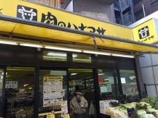 赤坂ハイツ 周辺環境