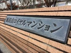 池田山ロイヤルマンション 館名板