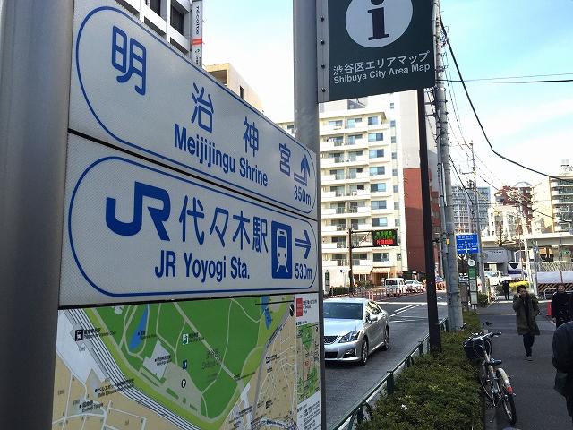 ストークメイジュ 北参道駅