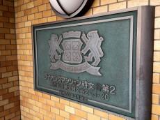 ライオンズマンション碑文谷第2 館名板